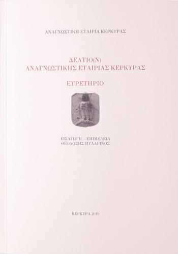 10 ΔΕΛΤΙΟ ΕΥΡΕΤΗΡΙΟ