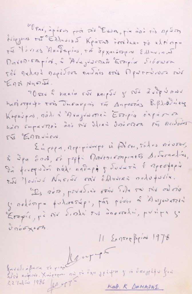 Κωνσταντινος Θ. Δημαρας