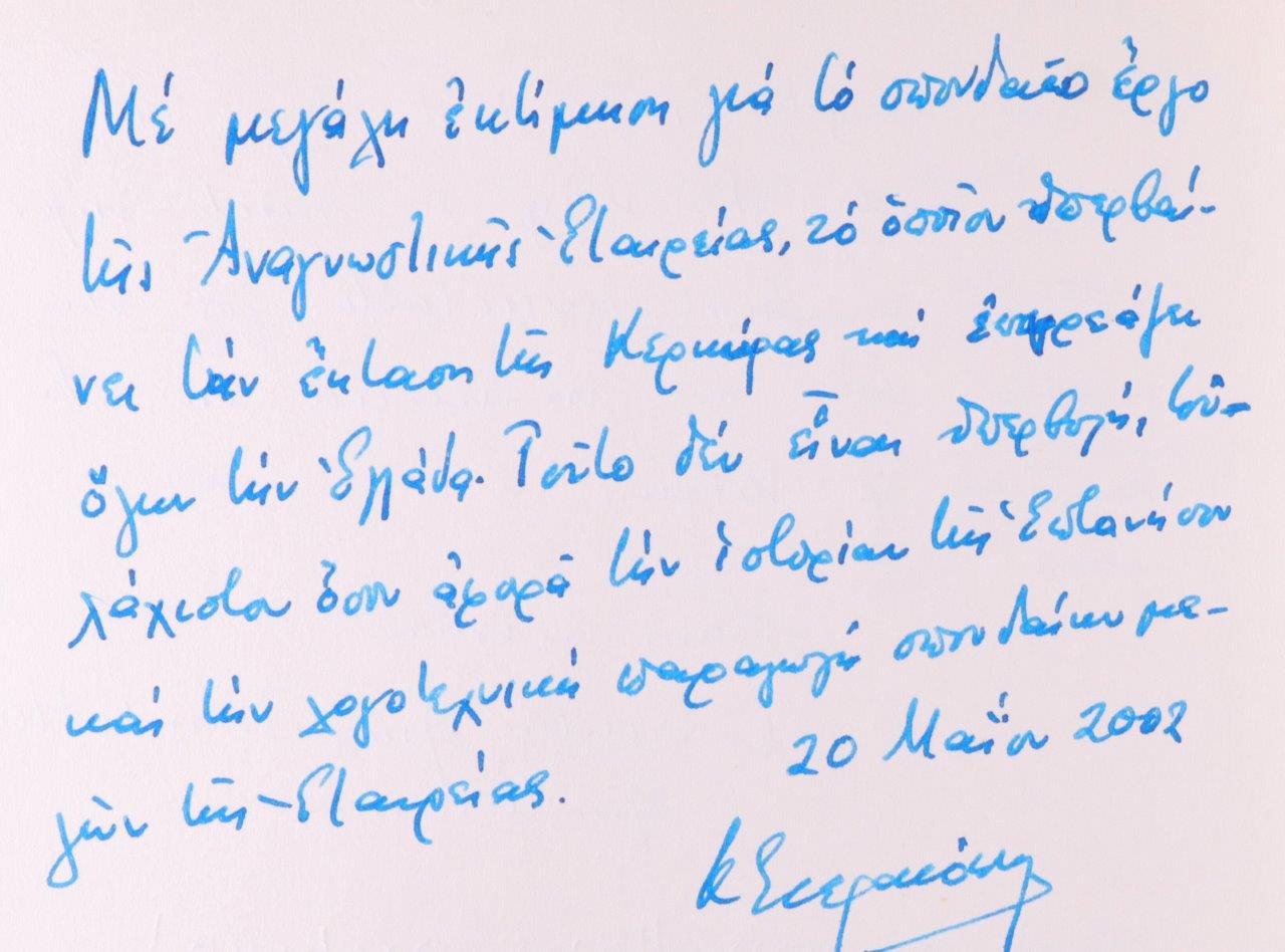 Κωνσταντινος Στεφανοπουλος