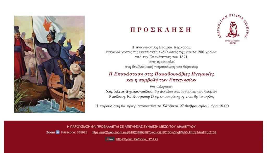 Η Επανάσταση στις Παραδουνάβιες Ηγεμονίες και η συμβολή των Επτανησίων-
